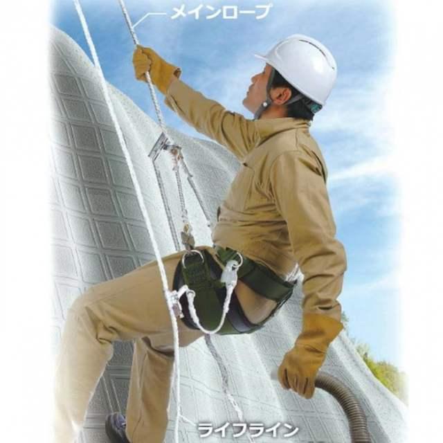 傾斜面用安全帯