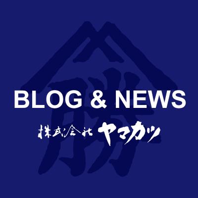 ヤマカツNEWS・ブログ